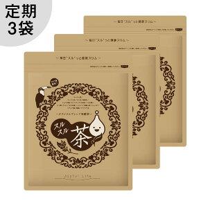 【27%OFF!】【ずっと送料無料!】公式 定期購入3袋 スルスル茶 黒烏龍 プーアル ポスト投函(メール便)可