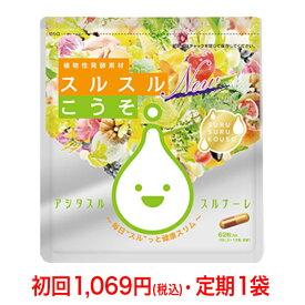 【定期初回990円(税込1,069円)】定期購入1袋 スルスルこうそ 酵素 乳酸菌 ダイエット サプリ サプリメント 健康サプリ 健康サプリメント 日本製 国産 ポスト投函(メール便)可