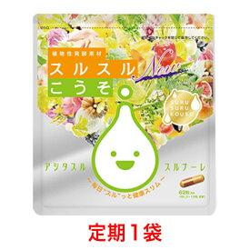 【20%OFF!】公式 定期購入1袋 スルスルこうそ 酵素 乳酸菌 健康 ダイエット 日本製 国産 ダイエット サプリメント サプリ 健康食品 栄養補助食品 健康サプリメント 健康サプリ ポスト投函(メール便)可