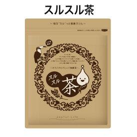 【メール便・送料無料】【公式】【スルスル茶】 マテ茶配合リニューアル 黒ウーロン プーアル ダイエット 酵素 日本製 国産