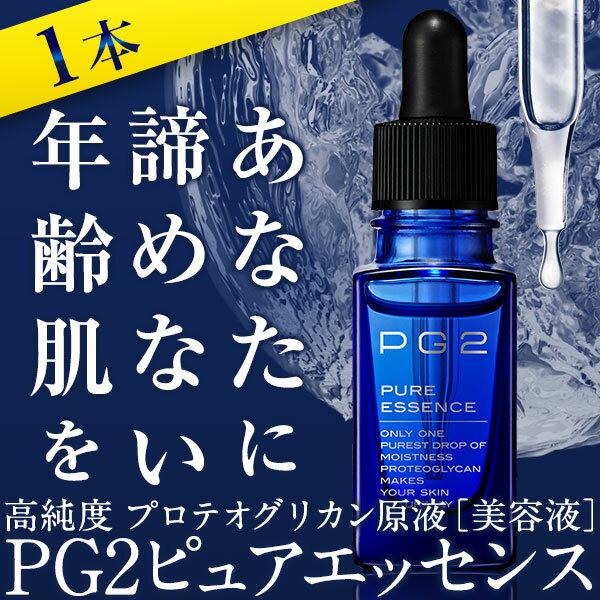 【通常購入】公式 うるおいの美容液 高濃度・高純度プロテオグリカン原液配合「PG2ピュアエッセンス」 カサカサやほうれい線、目元・頬のたるみにスキンケア 敏感肌 保湿