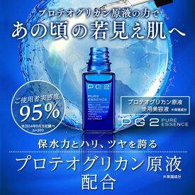 公式 うるおいの美容液 高濃度・高純度プロテオグリカン原液配合「PG2ピュアエッセンス」 カサカサやほうれい線、目元・頬のたるみにスキンケア 敏感肌 保湿