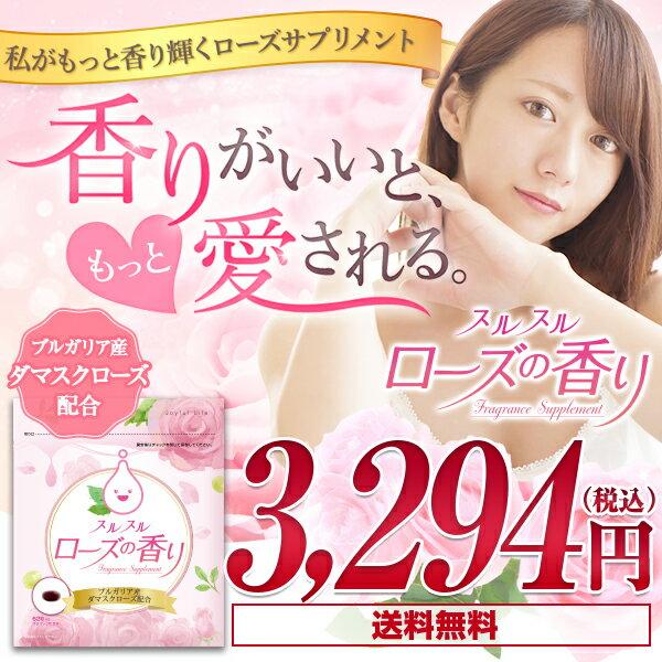 スルスルローズの香り 香るサプリ フレグランスサプリ サプリメント 通常購入