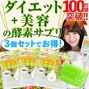 【メール便・送料無料】ケース付スルスルこうそ3点セット サプリ サプリメント ダイエット 日本製