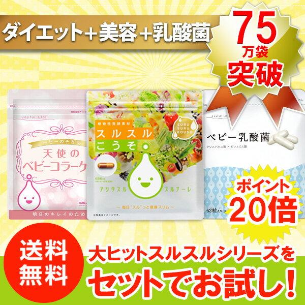 【メール便送料無料】公式 スルスルこうそ(1袋)+スルスル天使(1袋)+ベビー乳酸菌(1袋)計3点セット ダイエット サプリ サプリメント 健康サプリ 健康サプリメント 日本製 国産
