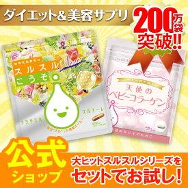 【送料無料】公式 スルスルこうそ(1袋)+天使のベビーコラーゲン(1袋)計2点セット ダイエット サプリ サプリメント 健康サプリ 健康サプリメント コラーゲン 日本製 国産