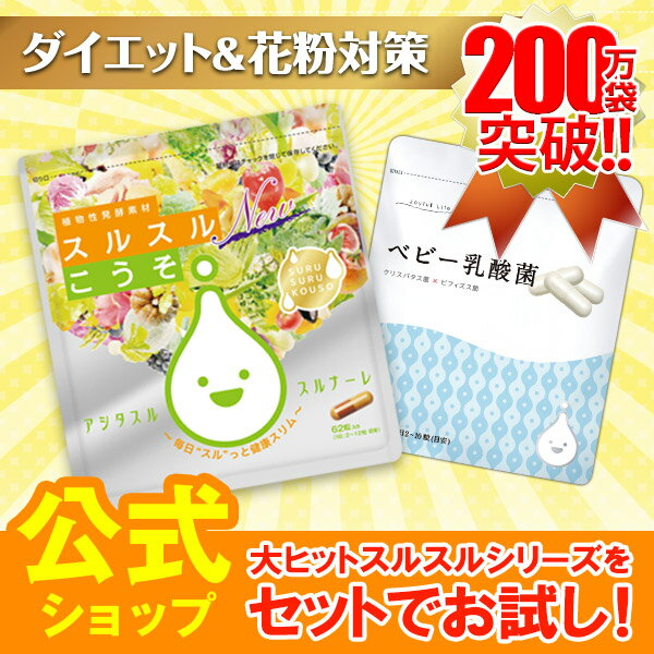 【メール便・送料無料】公式 スルスルこうそ(1袋)+ベビー乳酸菌(1袋)計2点セット ダイエット サプリ サプリメント 健康サプリ 健康サプリメント 日本製 国産