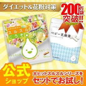 【公式】 スルスルこうそ(1袋)+ベビー乳酸菌(1袋)計2点セット ダイエット サプリ サプリメント 健康サプリ 健康サプリメント 日本製 国産 【 ネコポス OK 】