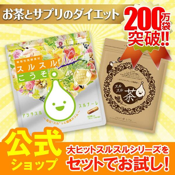 公式 スルスルこうそ(1袋)+スルスル茶(1袋)計2点セット ダイエット サプリ サプリメント 健康サプリ 健康サプリメント 日本製 国産日本製 国産