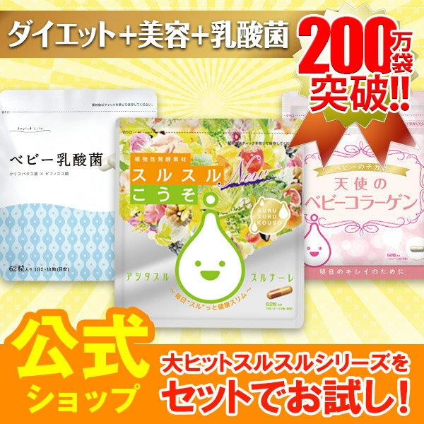 【メール便送料無料】公式 スルスルこうそ(1袋)+天使のベビーコラーゲン(1袋)+ベビー乳酸菌(1袋)計3点セット ダイエット サプリ サプリメント 健康サプリ 健康サプリメント 日本製 国産