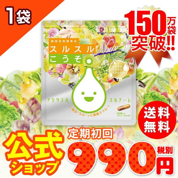 【定期初回990円 送料無料】定期購入1袋 スルスルこうそ 酵素 乳酸菌 ダイエット サプリ サプリメント 健康サプリ 健康サプリメント 日本製 国産