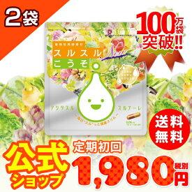 【定期初回1,980円 送料無料】定期購入2袋 スルスルこうそ 酵素 乳酸菌 ダイエット サプリ サプリメント 健康サプリ 健康サプリメント 日本製 国産