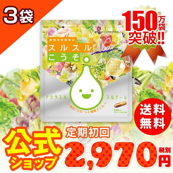 【定期初回2,970円 送料無料】定期購入3袋 スルスルこうそ 酵素 乳酸菌 ダイエット サプリ サプリメント 健康サプリ 健康サプリメント 日本製 国産