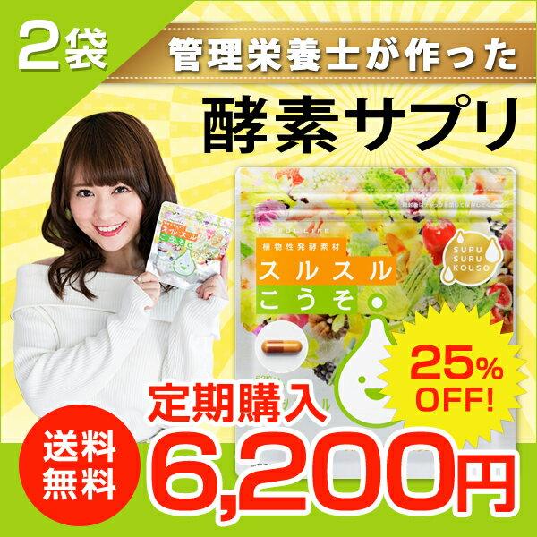 【24%OFF!メール便・送料無料】公式 定期購入2袋 スルスルこうそ 酵素 乳酸菌 ダイエット サプリ サプリメント 健康サプリ 健康サプリメント 日本製 国産 健康食品 栄養補助食品
