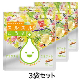 ケース付スルスルこうそ3点セット ダイエット サプリ サプリメント こうそ 美容 ダイエット 健康サプリ 健康サプリメント 日本製 国産 【 ネコポス OK 】