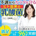 〓ベビー乳酸菌〓クリスパタス菌 ビフィズス菌 オリゴ糖 食物繊維 医師監修サプリメント サプリ 健康サプリ 健康サ…