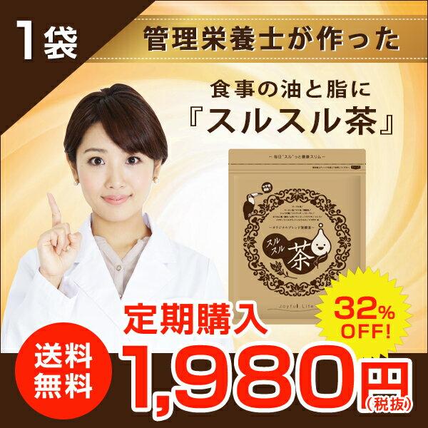 【10%OFF!メール便・送料無料】 公式 定期購入1袋 スルスル茶 黒烏龍 プーアル