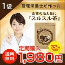 【10%OFF!メール便送料無料】 公式 定期購入1袋 スルスル茶 黒烏龍 プーアル