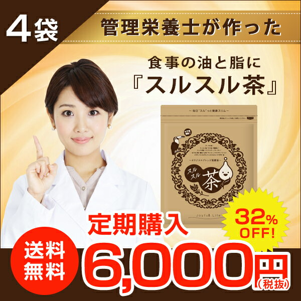 【32%OFF!メール便送料無料】 公式 定期購入4袋 スルスル茶 黒烏龍 プーアル