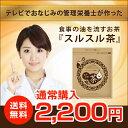 【メール便・送料無料】【公式】【スルスル茶】 マテ茶配合リニューアル 黒ウーロン プーアル ダイエット 酵素 日本製