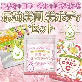 【メール便送料無料】スルスルこうそ(1袋)+天使のベビーコラーゲン(1袋)+スルスルビタミンC(1袋)計3点セット 美容 美肌 日本製 国産