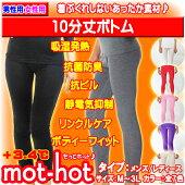 『mot-hot』メンズ・レディースボトム(10分丈)【M】【L】【LL】【3L】【抗菌防臭】【吸湿発熱】【抗ピル】【静電気抑制】【リンクルケア】☆ゆうパケット1枚迄OK