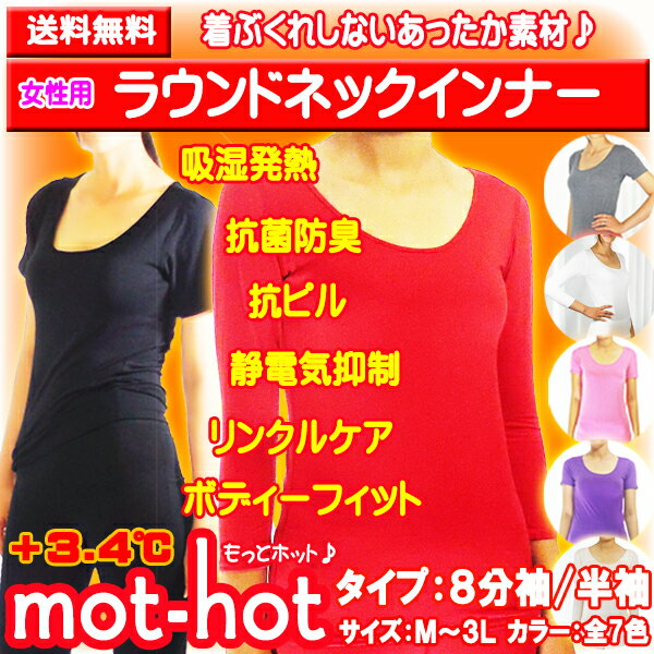 『mot-hot』レディースラウンドネックインナー(8分袖/半袖)【M】【L】【LL】【3L】【メール便送料無料】【抗菌防臭】【吸湿発熱】【抗ピル】【静電気抑制】【リンクルケア】☆メール便2枚迄OK