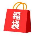 おまかせ福袋MIX(小)5枚セット!少量でも福袋を楽しみたい方へ 【M】【L】【XL】【ゆうパケット送料無料】☆ゆうパ…