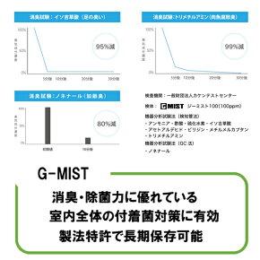 ノンアルコール除菌消臭スプレー「G-MIST」300ml次亜塩素酸水