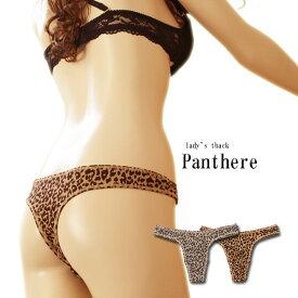 『レディースTバック《Panthere-パンテール-》美尻の基本はTback【日本製】【楽天ランキング1位】【テイストセクシー】【M】【L】【XL】☆ゆうパケット8枚迄OK