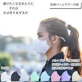 SEK抗ウィルス・制菌加工洗える3層フィルター付き布マスク「SURYAマスク」【メール便送料無料】【おしゃれ布マスク】【布マスクフィルター】