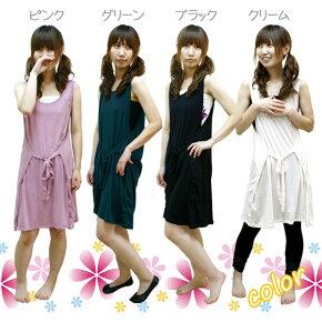 チラ魅せレイヤードスタイルもバッチリ♪【チュニック(前結び)ピンク・グリーン・ブラック・クリーム】【M】【日本製】1枚でワンピースでもOK