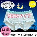 おやすみパンツ[浅ばき]【M】【L】【XL】【3L】【4L】【5L】【リラックスタイム専用】【日本製】【大きいサイズ対応】☆メール便5枚迄OK