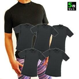 【宅急便送料無料】ハイネック半袖Tシャツ ブラック 5枚セット【M】【L】【スポーツウェア】【楽天ランキング1位】【福袋】【ゴルフ】【ジョギング】【マラソン】【ゆうパケット不可】