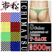 メンズローライズTバック『ICHIMATSU』【S】【M】【L】【XL】【メンズTバック】【T-BACK】【テイストセクシー】【浅ばき】☆メール便10枚迄OK