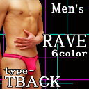 RAVE-TBACK【S】【M】【L】【XL】【メンズTバック】【Men's Tback】【楽天ランキング1位】【テイストセクシー】☆メール便10枚迄OK
