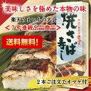 【お試し&送料込み】 焼き鯖寿司 (カットなし)さらに2本ご注文で宍道湖しじみオマケ お買い物マラソン セール ポイント