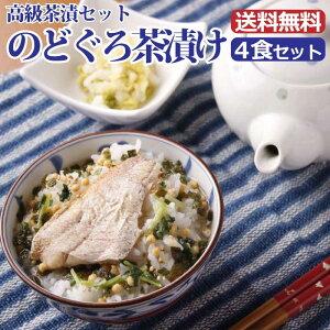 【のどぐろ茶漬け 4食セット】 海産物 のどぐろ 島根県 高級お茶漬け 炊き込みご飯の素 ギフト包装 のし無料 送料無料 贈り物 お取り寄せ おしゃれ 常温 早割 送料無料