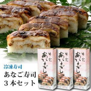 冷凍【あなご寿司6切X3本セット】 解凍も簡単です  送料無料 但し北海道・沖縄へのお届けは送料770円追加