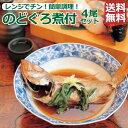 【のどぐろ煮付けセット(4尾入り) 】島根県産 特製出汁付き 青箱 掛け紙 保冷バック ノドグロも1尾づつになって…