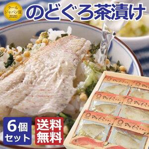 【のどぐろ茶漬け 6食セット】 海産物 のどぐろ 島根県 高級お茶漬け 炊き込みご飯の素 ギフト包装 のし無料 女性 送料無料 贈り物 お取り寄せ おしゃれ 常温 c1 父の日