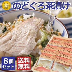 【のどぐろ茶漬け 8食セット】海産物 のどぐろ 島根県 高級お茶漬け 炊き込みご飯の素 ギフト包装 のし無料 送料無料 贈り物 お取り寄せ おしゃれ 常温 お中元 早割 送