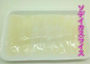 寿司ネタ ソデイカスライス8g×20枚 生食用 すしねた そでいか 業務用 のせるだけ 刺身用 手巻き寿司