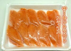寿司ネタ サーモントラウトスライス6g×20枚 すしねた 業務用 生食用 刺身用