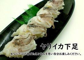 寿司ネタ ヤリイカ下足6g×20枚 すしねた やりいか げそ ゲソ 槍いか のせるだけ 生食用 刺身用 手巻き寿司