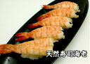 寿司ネタ 天然寿司海老 10尾 9-10cm ホワイトえび すしねた ボイル エビ 無添加 手切り