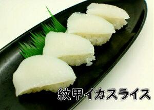 寿司ネタ 紋甲イカスライス 8g×20枚 もんごういか すしねた 生食用 のせるだけ 刺身用 紋甲 モンゴイカ 海鮮丼 手巻き寿司