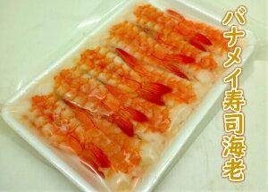 寿司ネタ バナメイ寿司海老4L(8.5-9.0cm)20尾 のせるだけ 業務用 すしねた えび ボイル 海鮮丼 手巻き寿司