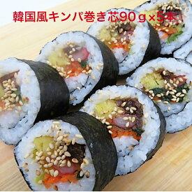 寿司ネタ 韓国風キンパ巻き芯 90g×5本 巻き寿司 まきすし 味付け小松菜 にんじん 味付けごぼう たくあん 玉子 かにかま 節分 太巻 のせるだけ