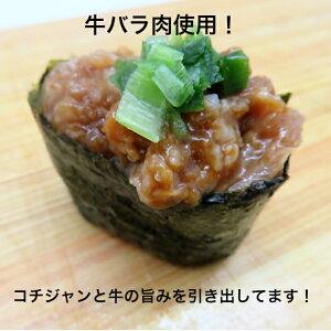 牛カルビフィリング(牛ばら肉使用)300g 軍艦 巻き寿司 調理パン チューブタイプ 使いやすい 手巻き寿司